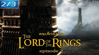 สรุปเนื้อหา The Lord of the Rings [EP.2] - MOV Studio