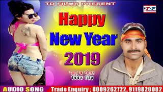 Vivek Singh ने गाये New Year का धमाकेदार सांग~#Naya Saal Ba Ail~Happy New Year Song 2019