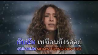 นาฬิกาเรือนเก่า - PALMY [Karaoke MV HD]
