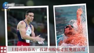 聚焦里约奥运:中国土特产走俏,拔罐和蚊帐占领里约;韩朝女运动员相见欢,黎以两队却老死不相往来| 《环球新闻》 160808