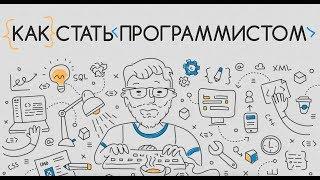 Как стать программистом: с чего начать обучение? сколько можно зарабатывать? и т.д. Интервью