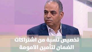 أحمد عوض - تخصيص نسبة من اشتراكات الضمان لتأمين الأمومة
