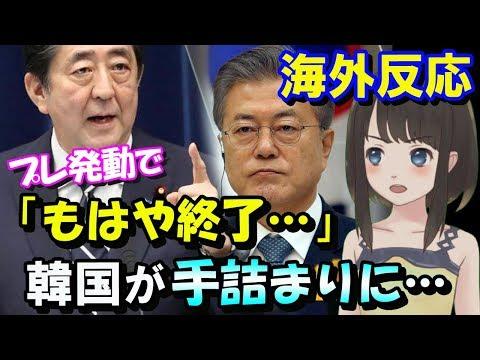 【海外の反応】韓国衝撃!「こんな日本、見たこと無い…」WTOで韓国が絶対に勝てない理由