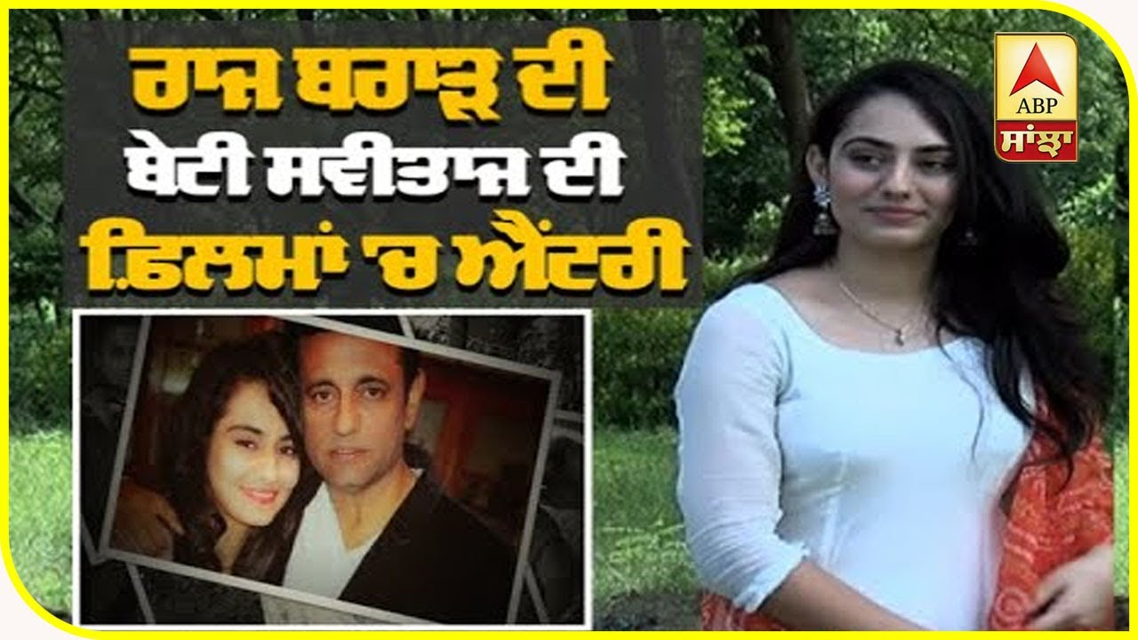 Sweetaj Brar Latest Interview | Raj Brar`s Daughter | Movie Gole DiBegi | ABP Sanjha