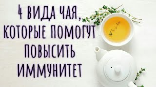 Как повысить иммунитет. 4 вида чая для повышения иммунитета. Как поднять иммунитет. Травяной чай