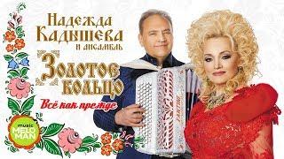 """Надежда Кадышева и ансамбль """"Золотое Кольцо"""" -  Все как прежде (Альбом 2018)"""
