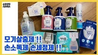 [제품리뷰] 해피홈모기약 & 세이프365 손소독…