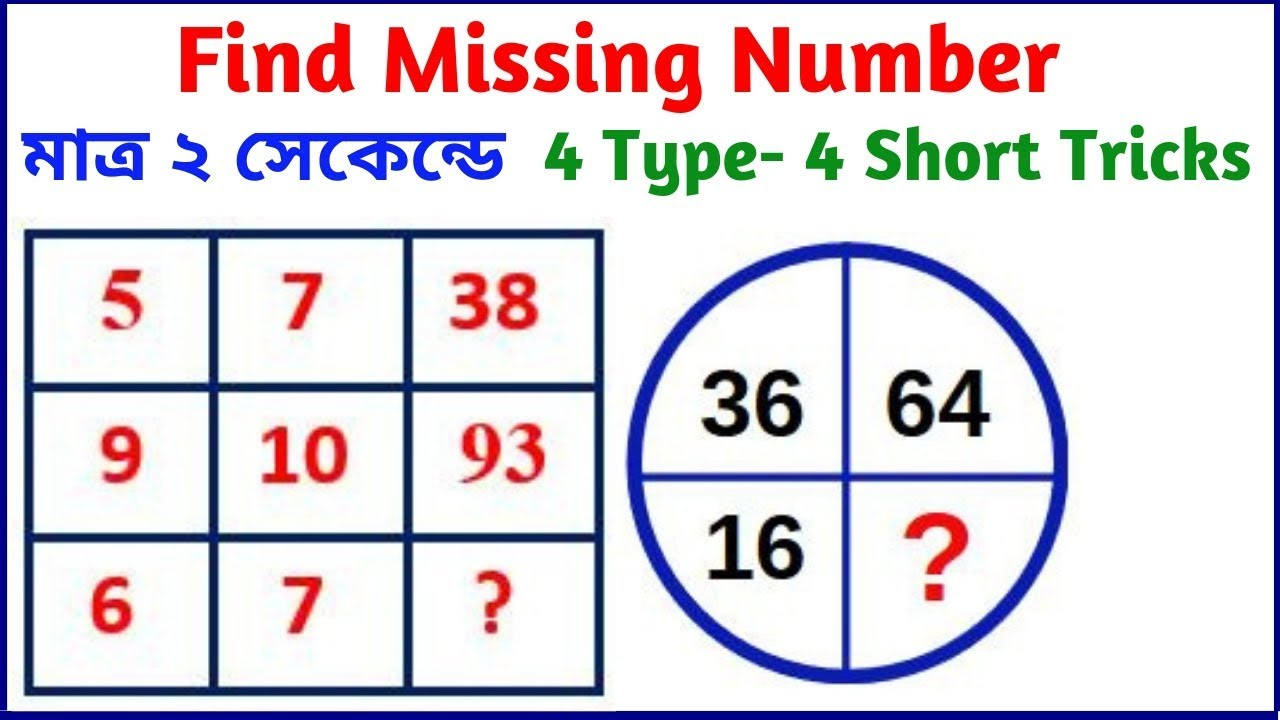 Reasoning Tricks In Bengali Find Missing Number Railway Group D Ntpc Ssc Wbp Icds Tet Part 1 Youtube