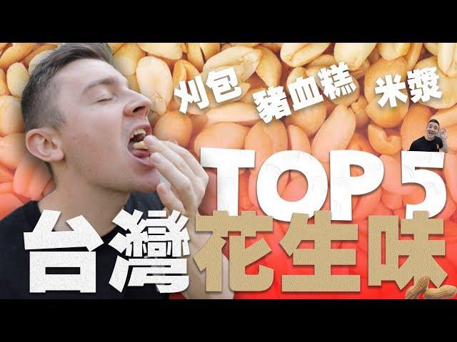 讓你流口水的五最台灣花生味美食 // 分享我最愛的台灣味就可以得到十萬元! (4K) - [小貝逛台灣 #244]