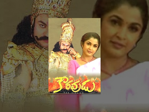Kouravudu Full Length Movie HD Nagendra Babu Ramya Krishna | TeluguOne