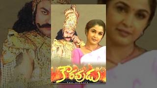 Kouravudu full length movie hd nagendra babu ramya krishna | teluguone