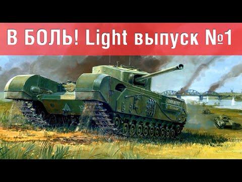 В боль! - Light  выпуск №1 - от Sn1p3r90