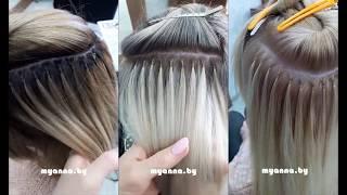 Наращивание волос (капсулы) myanna