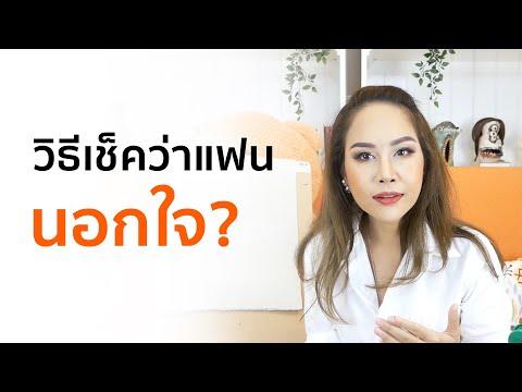 5 สัญญาณเตือน ว่าแฟนคุณกำลังนอกใจ - Trainer Nalisa