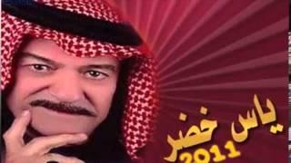 ياس خضر اغنيه الروائع - كذاب yas Kither - kathab - YouTube.mp4
