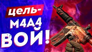 ЦЕЛЬ - М4А4 ВОЙ!!!