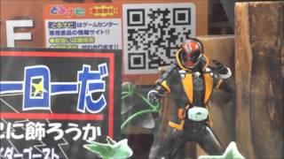 仮面ライダーゴースト DXFフィギュア UFOキャッチャー 2015 12 9 西銘駿...