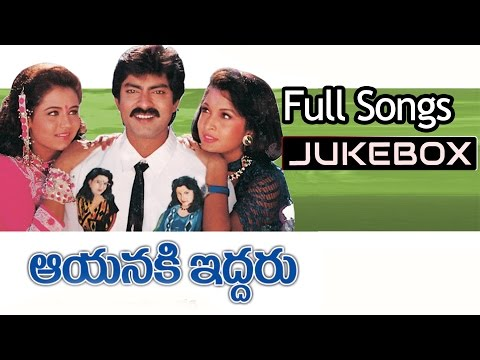 Aayaniki Iddaru Telugu Movie Songs jukebox ll Jagapathi Babu, Ramya Krishna, Ooha
