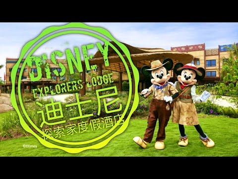 Disney Explorers Lodge 迪士尼探索家度假酒店 (香港迪士尼樂園 | Hong Kong Disneyland)