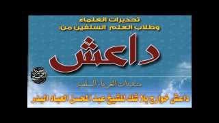 داعش خوارج بلا شك للشيخ عبد المحسن العباد البدر