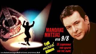 Μανώλης Μητσιάς - Full mixed album: Στα 9/8, 18 Ζεϊμπέκικα του Έρωτα και της Ζωής, By Kostas A~171
