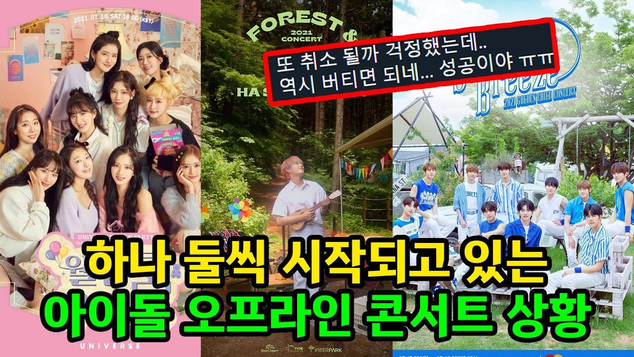코로나 시국 이래 다시 개최 알리는 케이팝 아이돌 콘서트 상황 kpop idol concert
