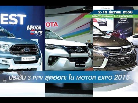 ประชัน 3 PPV สุดฮอท !  ใน MOTOR EXPO 2015