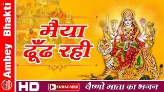 Super hit  mata bhajan || maiya dhund rahi || tripty shakya || vaishno devi dham  # ambey bhakti