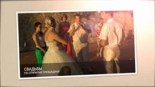 Свадебный Ведущий МС Сочи