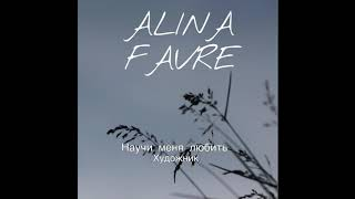 Alina Favre - Научи меня любить (Художник)