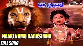Namo Namo Narasimha  |  Bhaktha Prahlada  | Kannada Full HD Video Song | Dr.Rajkumar | Master Lohith