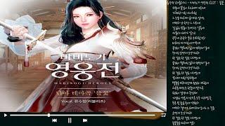 류수정 (러블리즈) - 마비노기 영웅전 OST:들꽃