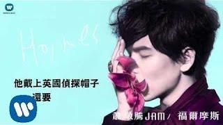 蕭敬騰 Jam Hsiao -福爾摩斯 Holmes (華納official 官方完整音檔)