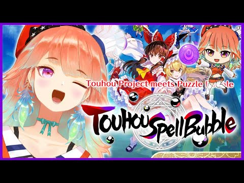 【TOUHOU SPELL BUBBLE】Fun with Touhou music and bubbles!! LETS GO#kfp #キアライブ