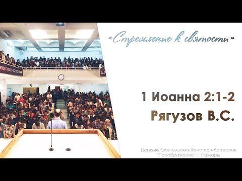 """""""СТРЕМЛЕНИЕ К СВЯТОСТИ"""" 1 Иоан. 2:1-2 -  Рягузов Виктор Семенович 03.12.17"""
