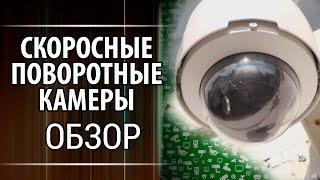 Сверхскорость! Скоростные поворотные  купольные IP камеры Hikvision. Обзор цветных камер Speed Dome.(, 2013-02-28T19:19:50.000Z)