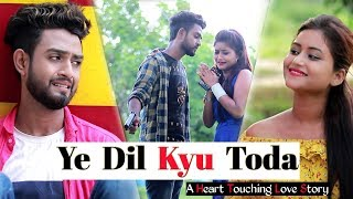 Ye Dil Kyu Toda | Heart Broken Love Story | Bewafa Song 2019 | Nayab Khan | STR Hits