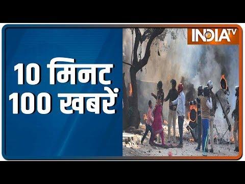 10 Minute 100 News | February 25, 2020 | IndiaTV News