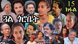 New Eritrean Series Movie 2019 - Gual Gorobiet - Episode 15 - RBL TV
