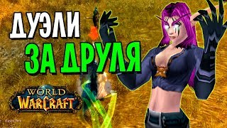 ДУЭЛИ ЗА ДРУИДА НА DEMO: WOW CLASSIC | WORLD OF WARCRAFT