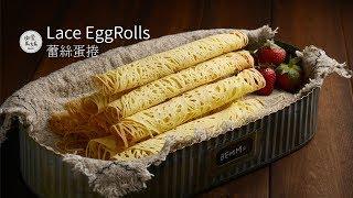 公主蕾絲蛋捲 | Princess's Lace Egg Rolls 平民公主都愛吃的手工蛋捲 平底鍋蕾丝蛋卷 レース巻きラングドシャ