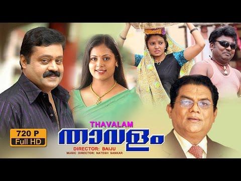 Thavalam Malayalam Full Movie | Suresh Gopi  Sindhu Menon Movie | Family entertainer Movie | HD 1080