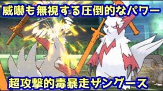 【ポケモンUSM】毒暴走×空元気で信じられない火力をたたき出すザングース【シングルレート】