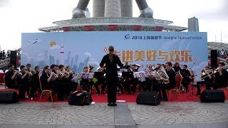 2018 Shanghai Tourism Festival Public Show of Youth Brass Band NRW from Germany - 1