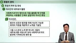7 2 사회복지행정론 17