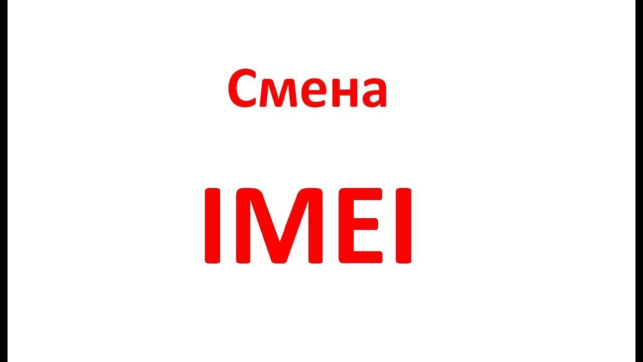 Как поменять IMEI модема