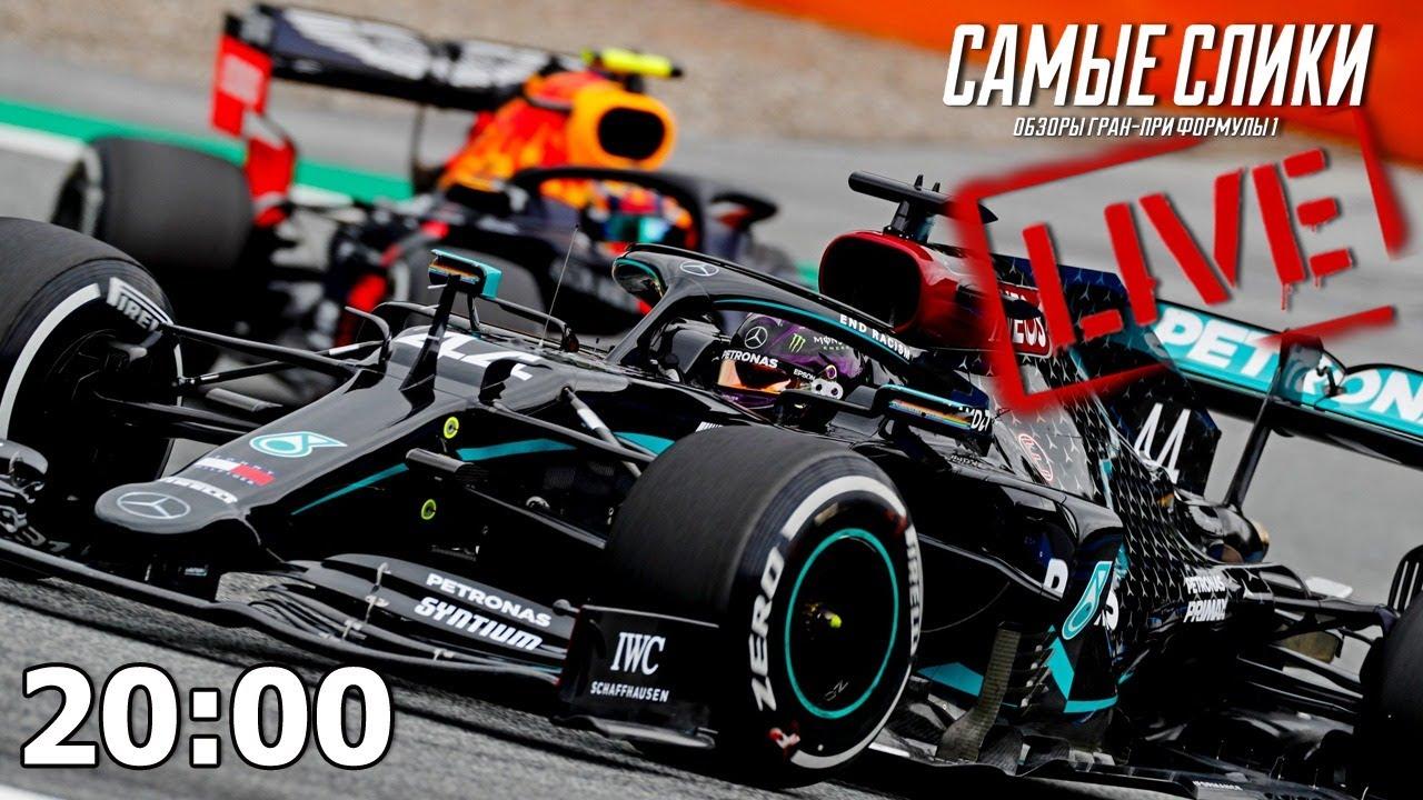 Формула 1 вернулась! Слик стрим на почве квалификации Гран-При Австрии 2020