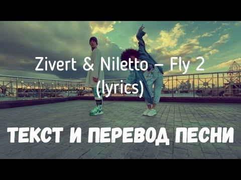 Zivert & Niletto — Fly 2 (lyrics текст и перевод песни)