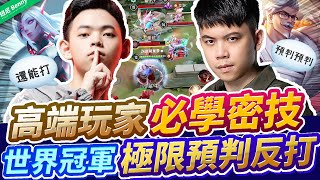 The trick for pro players! The world champion predicts the future【班尼Benny】Ft. TXO_Chichi 0322 Ormarr
