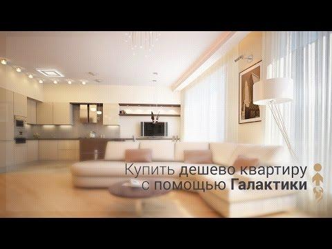 """Где дешево купить квартиру с помощью """"Инвесторантье.Галактика"""""""